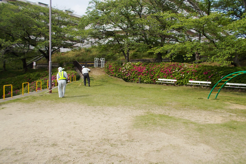 公園維持管理